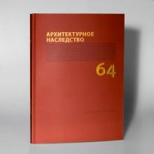 Архитектурное наследство. Вып. 64