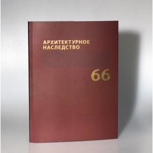 Архитектурное наследство. Вып. 66