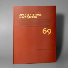 Архитектурное наследство. Вып. 69
