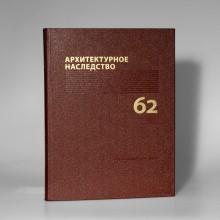 Архитектурное наследство. Вып. 62