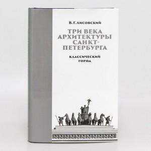 Три века архитектуры Санкт-Петербурга