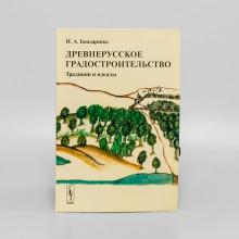 Древнерусское градостроительство. Традиции и идеалы