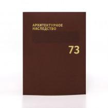 Архитектурное наследство. Вып. 73