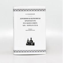 Деревянная церковная архитектура Русского Севера XIX — начала XX века