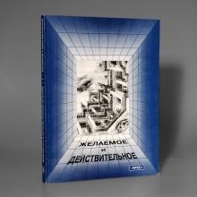 Архитектура в истории русской культуры. Вып. 3.  Желаемое и действительное