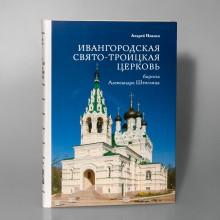 Ивангородская Свято-Троицкая церковь барона Александра Штиглица