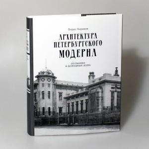 Архитектура петербургского модерна. Особняки и доходные дома