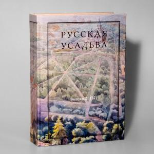 Русская усадьба. Вып. 21 (37)