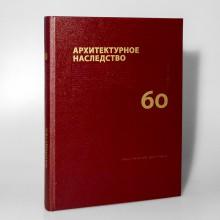Архитектурное наследство. Вып. 60