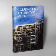 Современная архитектура мира. Вып. 3