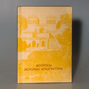 Вопросы истории архитектуры