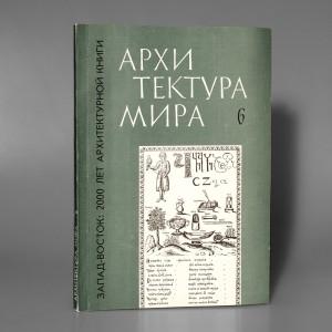 Архитектура мира. Вып. 6: 2000 лет архитектурной книги