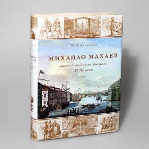 Михайла Махаев — мастер видового рисунка XVIII века