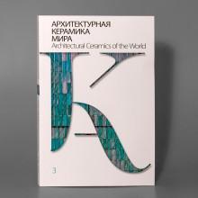 Архитектурная керамика мира. Выпуск 3
