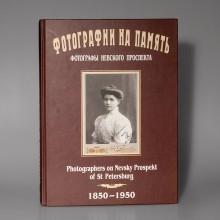 Фотографии на память. Фотографы Невского проспекта. 1850–1950