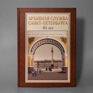 Архивная служба Санкт-Петербурга. 95 лет