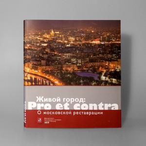 Живой город: Pro et contra. О московской реставрации