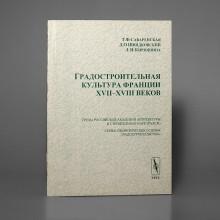 Градостроительная культура Франции XVII–XVIII веков