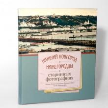 Нижний Новгород и нижегородцы в старинных фотографиях