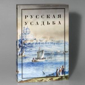 Русская усадьба. Вып. 11 (27)