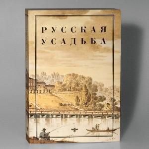 Русская усадьба. Вып. 15 (31)