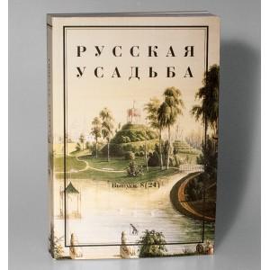Русская усадьба. Вып. 8 (24)