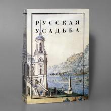 Русская усадьба. Вып. 12 (28)