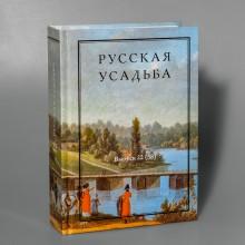 Русская усадьба. Вып. 22 (38)