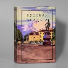 Русская усадьба. Вып. 20 (36)