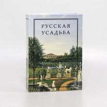 Русская усадьба. Вып. 26 (42)