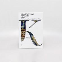 Архитектурная керамика мира. Выпуск 5