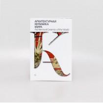 Архитектурная керамика мира. Выпуск 6
