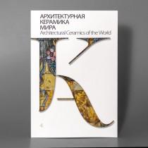Архитектурная керамика мира. Выпуск 4